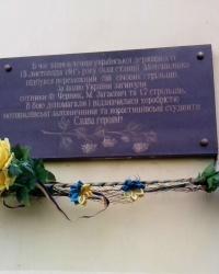 Пам'ятна дошка Січовим Стрільцям на станції Мотовилівка