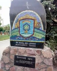Пам'ятний знак смт. Борова