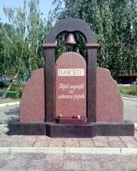 Пам'ятник жертвам Голодомору смт Макарів