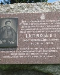 Пам`ятний знак гетьману Острозькому