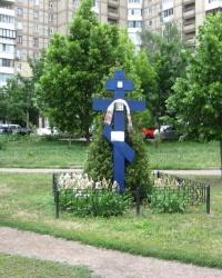 Пам'ятний хрест жертвам Голодомору 1932-33 років мешканцям села Біличі