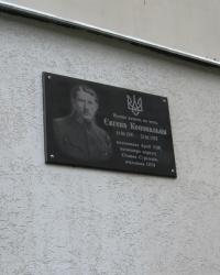 Пам'ятна дошка Євгену Коновальцю в Боярці