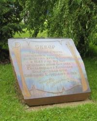 Сквер на честь засновників Бобриці