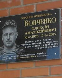 Пам'ятна дошка Олексію Вовченку в с. Дибинці