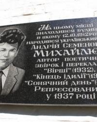 Пам'ятна дошка поету А.С.Михайлюку, с.Германівка