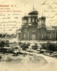 Намоленное место Мариуполя. Церковь св. Марии Магдалины (разрушена)
