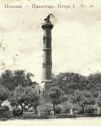 Монумент Славы — символ города Полтава и его украшение