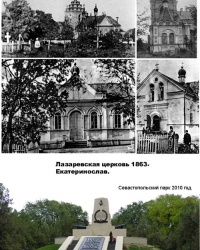 Лазаревская церковь. Намоленные места в Екатеринославе