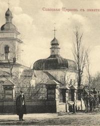 Спасская церковь в г.Полтава