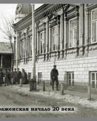 Штаб 404 стрелкового полка 176 стрелковой дивизии г.Никополь (Мемориальная доска)