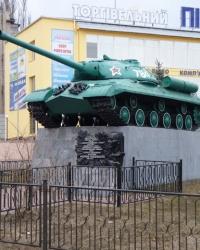 Танк ИС-3 с мемориальной доской Ж.Я. Котин