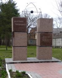 Памятник жертвам чернобыля в Кременчуге