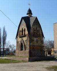 Церковь-часовня святого великомученика Юрия Победоносца