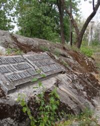 Место гибели Князя Святослава Игоревича в 972 году