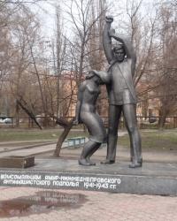 Памятник участникам Амур-Нижнеднепровского подполья времен Великой Отечественной войны