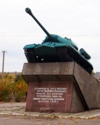 Танк ИС-3 на постаменте в Устиновке