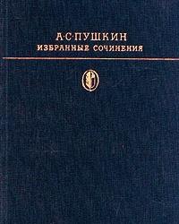 А.С.Пушкин. Избранные сочинения (I том). 1980. Х-тайник