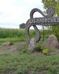 Днепровское (Верхнеднепровский р-н). Тайник
