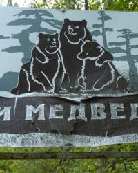 Три медведя. Тайник