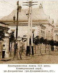 ул. Дзержинского, 23 (здание Коммерческого Собрания, клуб и театр)