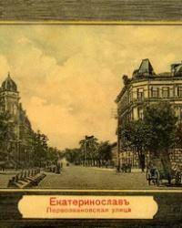 ул.Комсомольская, 25 (Дом с аптекой Тайцлина) в Днепропетровске