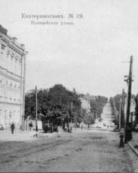 ул.Артема, 3А (Дом Стефановича на Полицейской) в Днепропетровске