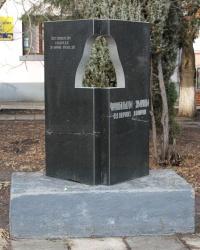 Памятник ликвидаторам Чернобыльской трагедии в г.Долинская
