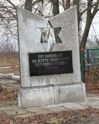 Пам'ятник 56 жертвам Голокосту у м.Долинська