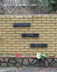 Памятник ликвидаторам Чернобыльской трагедии в пгт.Софиевка
