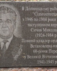Мемориальная доска Сычеву .Н.И. в г.Долинская