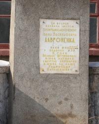 Аннотационная доска в честь Лавроненко И.В в г.Кривой Рог