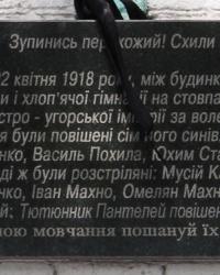 Мемориальная доска в честь свободолюбивых и непокорных гуляйпольцев