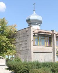 Храм Святителя Михаила митрополита Киевского в г.Днепродзержинск