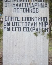 Братская могила с.Недайвода (Криворожский р-н)