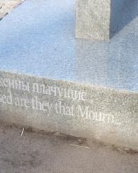 Памятник менонитам в Запорожье (Верхняя Хортица)