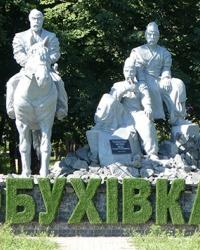 Памятник основателям села Обуховка, казакам Обуху, Сугаку и Горяному
