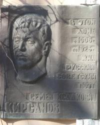 Мемориальная доска поэту Кирсанов С.И. в г. Одесса