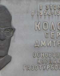 Мемориальная доска карабельностроителю  Колосов С.Д. в г. Николаев