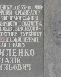 Мемориальная доска карабельностроителю  Ващиленко В.В. в г. Николаев