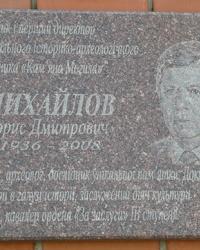 Мемориальная доска основателю заповедника Михайлову Б.Д