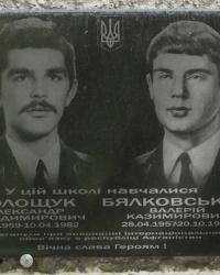Мемориальна дошка воїнам-інтернаціоналістам в м. Кам'янець-Подільський