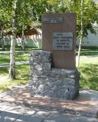 Памятный знак жертвам голодомору в пгт.Решетиловка
