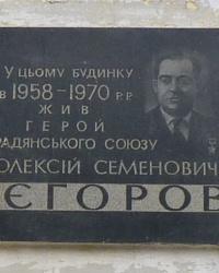 Мемориальная доска Егорову Алексею Семеновичу Герою Советского Союза в Кировограде
