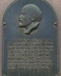 Памятная доска Ленину В.И. (дом №46) в г.Николаев