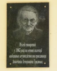 Мемориальная доска основателю археологического музея Грязнов И.П. в г. Каменка-Днепровская