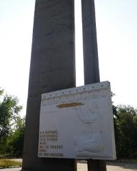 Обелиск в память советским воинам в г. Каменка-Днепровская