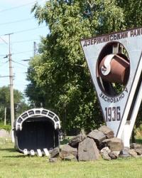 Памятник в честь Дзержинского района в г.Кривой Рог