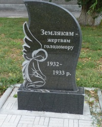 Пам'ятник жертвам голодомору у смт.Магдалинівка
