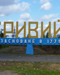 Город Кривой Рог. Тайник