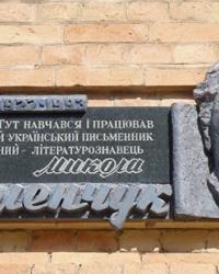 Меморіальна дошка на честь Миколая Смоленчука у м. Кіровоград